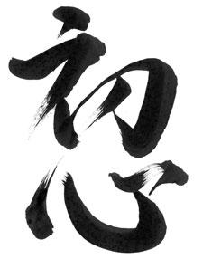 Kanji - Shoshin