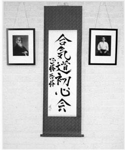Yoshinkan Aikido Shomen