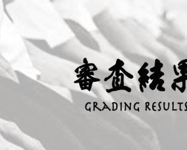 grading result
